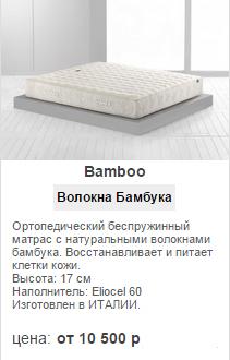 Хабаровск купить ортопедический матрас