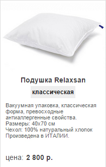 magniflex-podushka-relaxsan