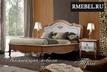 Кровать 160х200 «Трио»